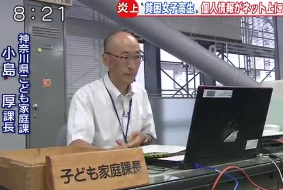 NHKで貧困と報道された女子高生が実は豪遊してて炎上 2 [無断転載禁止]©2ch.netYouTube動画>6本 ->画像>88枚